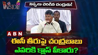 Reason Behind Clash Between Chandrababu Naidu And Election Commissioner | Inside