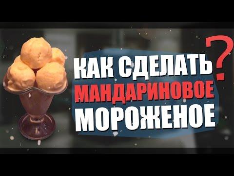 Как сделать мандариновое мороженое? / How to make ice cream tangerine?