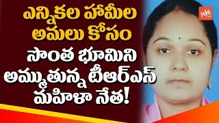 Telangana Rural Leader To Sell Her Own Land To Fulfill Electoral Promises