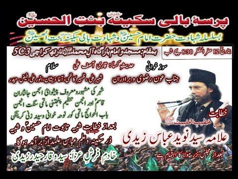 ???? Live Majalis - 12th Safar 2019 Allama Naveed Abbas Zaidi  Imam Bargah AleyMohammed - Karachi