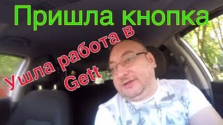 Автоподбор заказов в Gett. Повысит доход в бизнес и комфорт такси или нет?/StasOnOff