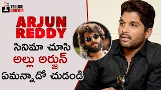 Allu Arjun Response after Watching Arjun Reddy | Vijay Deverakonda | Shalini | #ArjunReddy
