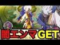 ついに闇エンマをゲット!スキルが最強すぎる!【妖怪ウォッチバスターズ2 ソード/マグナム】#3 Yo-Kai Watch