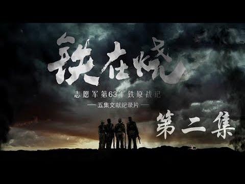 《鐵在燒》 第二集 臨危受命 | CCTV紀錄