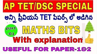 AP TET/DSC  maths classes -1||ALL PREVIOUS TET PAPERs maths BITS|AP TET MODAL PAPER #YouTubeTaughtMe