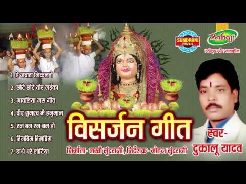 VISARJAN GEET - Dukalu Yadav - Chhattisgarhi Jas Geet - Audio Jukebox - Visarjan Geet