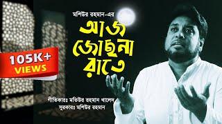 Aj Juchona Rate by Moshiur Rahman । Moshiur Rahman's Islamic Songs.