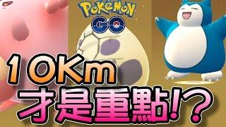 【精靈寶可夢GO】Pokemon Go|10公里蛋!才是重點!去蕪存菁~
