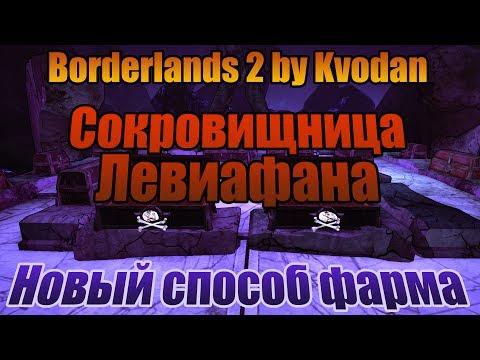Borderlands 2 | Сокровищница Левиафана - обновленный способ фарма!