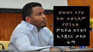 Ethiopia: ህዝብን የያዘ ሰው ሁልጊዜም ያሸንፋል - ምክትል ከንቲባ ኢንጂነር ታከለ ኡማ