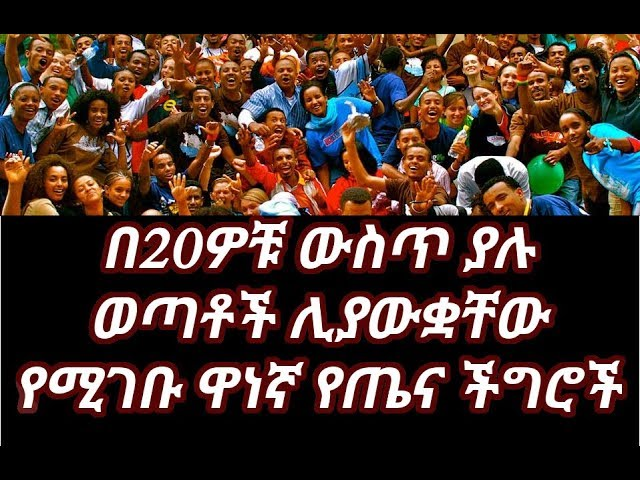 Ethiopia: Health problems you need to know For Both Men And Women in their 20s or 30s