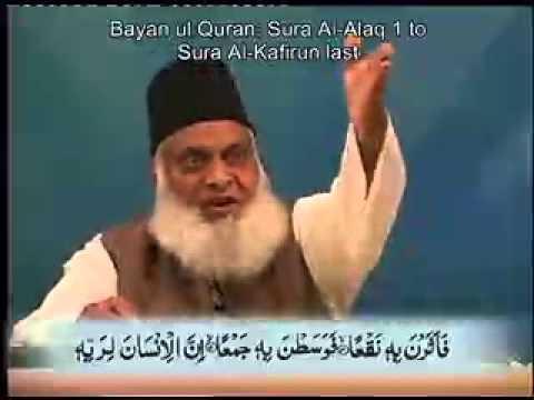 105 Bayan Ul Quran Dr Israr Ahmad Urdu Tafseer Surah Al Alaq 1 To Sura Al Kafirun Last video