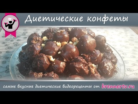 Рецепты диетические конфеты рецепты