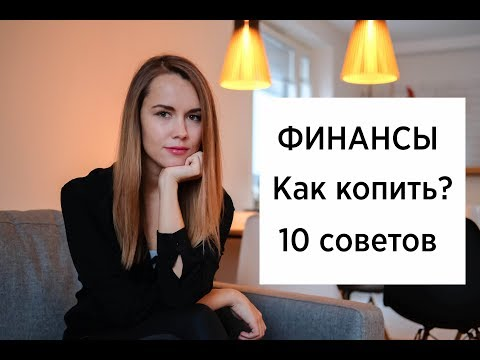 ФИНАНСЫ, КАК КОПИТЬ? | МОЙ ОПЫТ И 10 СОВЕТОВ