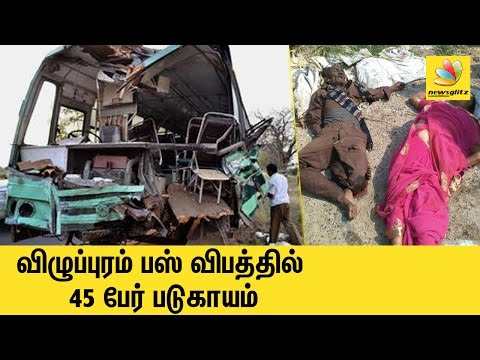 Villupuram bus accident: 5 killed, 45 injured | National highway accident in india