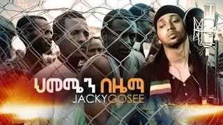 Jacky Gosee - Hememen Bezema New Song Dedicated To Ethiopians In Saudi Arabia