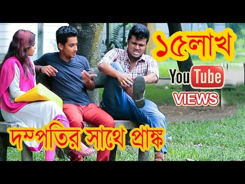 Bangladeshi Prank - Bangla Funny Video - Bangla Prank EP-1