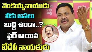 TDP Leader Controversial Comments On VenkaiahNaidu | TDP Press Meet