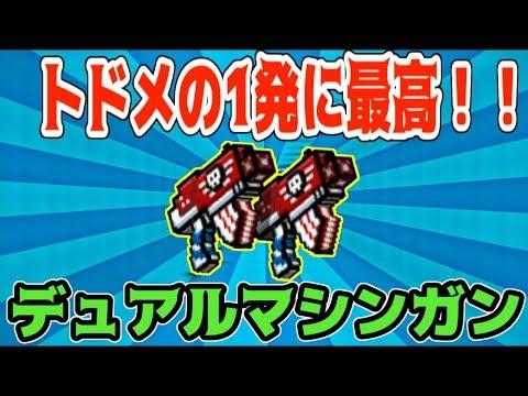 イベントチェストで見た目も能力もCOOLな武器当たった!!【ピクセルガン3D】pixelgun3d