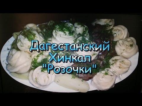 """Обалденный Дагестанский Хинкал """" Розочки"""" / Funky Dagestan khinkali """"Roses"""""""