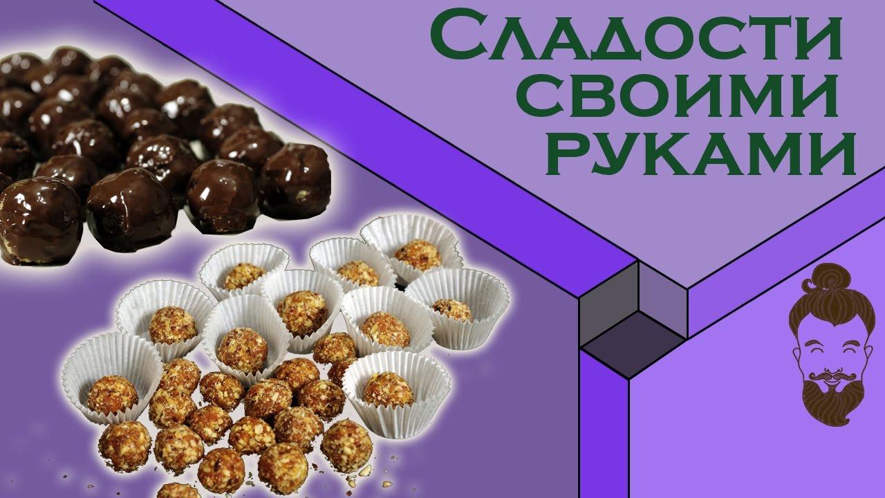 Простые рецепты конфет своими руками 21
