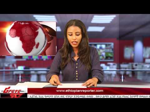 Latest Ethiopian News - Reporter TV February 4, 2017