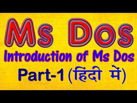 Ms dos tutorial in Hindi (?????) Part 1