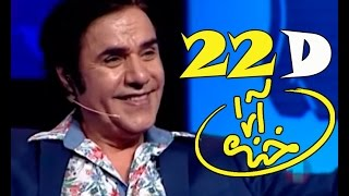 Khanda Araa Comedy Show With Zalmai Araa Ep.23 - Part4     خنده آرا