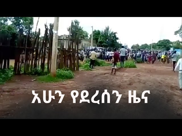 BBN Daily Ethiopian News May 3, 2018