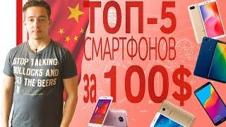 ШОП-ТОП: 5 Смартфонов из Китая за100$ или около 7000 рублей. Конец 2018 года
