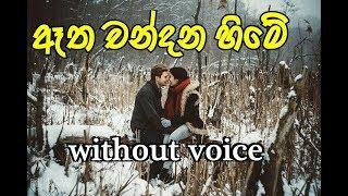 Aetha Chandana Hime  karaoke (without voice) ඈත චන්දන හිමේ