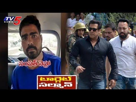 సల్మాన్ ఖాన్ హత్యకు కుట్ర..! | Gangster Sampat Nehra Target Hero Salman Khan | TV5 News