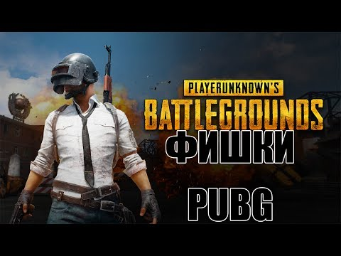 ФИШКИ PUBG [PLAYERUNKNOWN'S BATTLEGROUNDS]