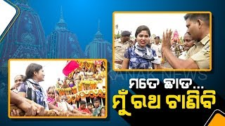 Devotee Crying To Pull The Lord's Chariot In Puri. Our Special Report.