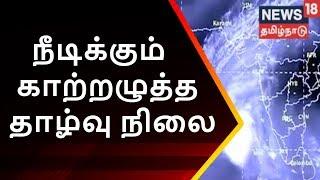 Vanga Kadalil | News 18 Tamilnadu