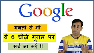 Never search 6 things on Google !! भूलकर भी ये 6 चीज़े गूगल पर ना खोजें !!
