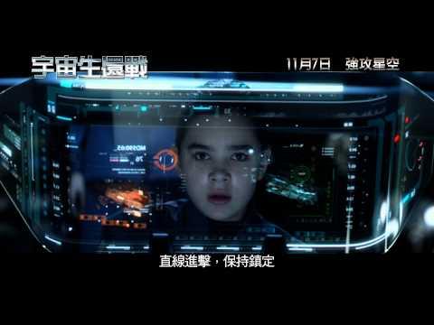 宇宙生還戰—安達的戰爭遊戲 (Ender's Game)電影預告