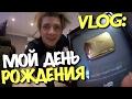 VLOG: МОЙ ДЕНЬ РОЖДЕНИЯ №22 / Андрей Мартыненко