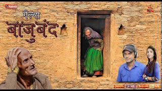 Baajuban | Best Uttarakhandi Traditional Song | Lok geet | Pankaj Dayal & Anjali Ramola