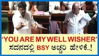 """""""You Are My Well Wisher Mr D.K Shiv Kumar"""" ಸದನದಲ್ಲಿ BSY ಅಚ್ಚರಿ ಹೇಳಿಕೆ..!"""