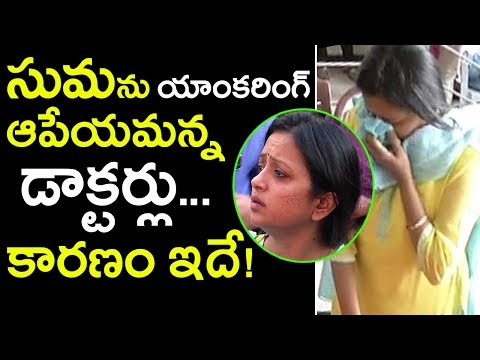 Reason Behind Anchor Suma's Throat Infection | Rajeev Kanakala & Suma Marital Life | Tollywood Nagar