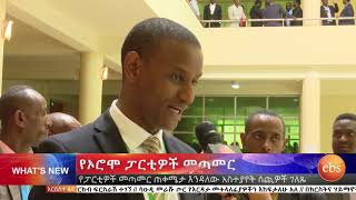 አዲስ ነገር መስከረም 16, 2011/What's New September 26, 2018