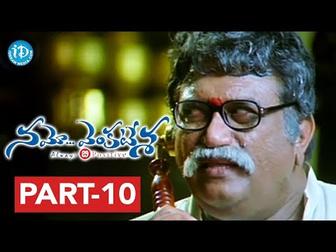 Namo Venkatesa Movie Part 10 - Venkatesh Trisha Brahmanandam
