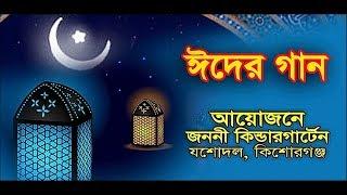 ঈদের নতুন গান II ঈদ-উল-ফিতরের গান II জননী কিন্ডারগার্টেন II Eid Song II Eid New Song II