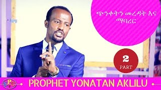 PART TWO, PROPHET YONATAN AKLILU AMAZING TEACHING - AmlekoTube.com