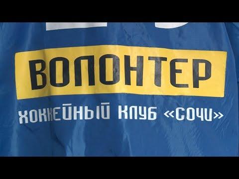"""Волонтеры ХК """"Сочи"""" - о своей работе на матчах"""