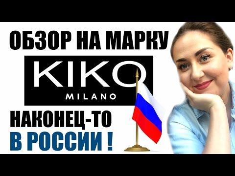 KIKO Milano   Куча продуктов   МЕГА-ОБЗОР