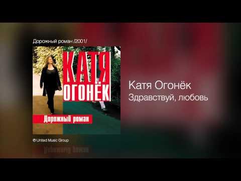 Катя Огонёк - Здравствуй, любовь - Дорожный роман /2001/