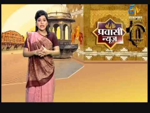 Pravasi News-Rajasthan-On 12th Sep 2015