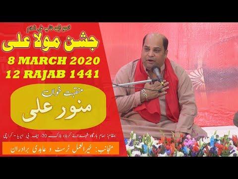 Manqabat | Munawar Ali Khan | Jashan-e-Mola Ali - 12 Rajab 2020 - Imam Bargah Shuhdah-e-Karbala